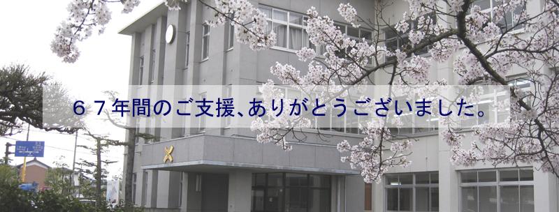 三重県立上野工業高校トップバナー